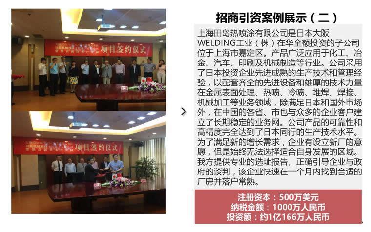 上海工业地产团队 案例之 日本田岛热喷涂