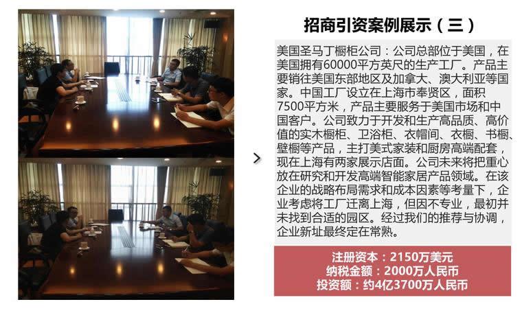 上海工业地产团队 案例之 美国圣马丁橱柜