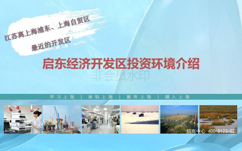启东工业用地出售招商 17万/亩  上海北大门  上海1小时经济圈  开车60分钟到浦东核心区 90分钟到浦东机场