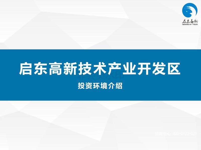 南京启东高新区工业用地出售招商 17万/亩 上海北大门 上海1小时经济圈