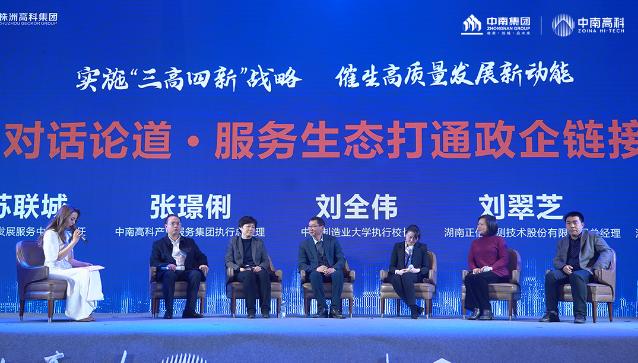 28项免费服务 中南高科打造产业综合服务商