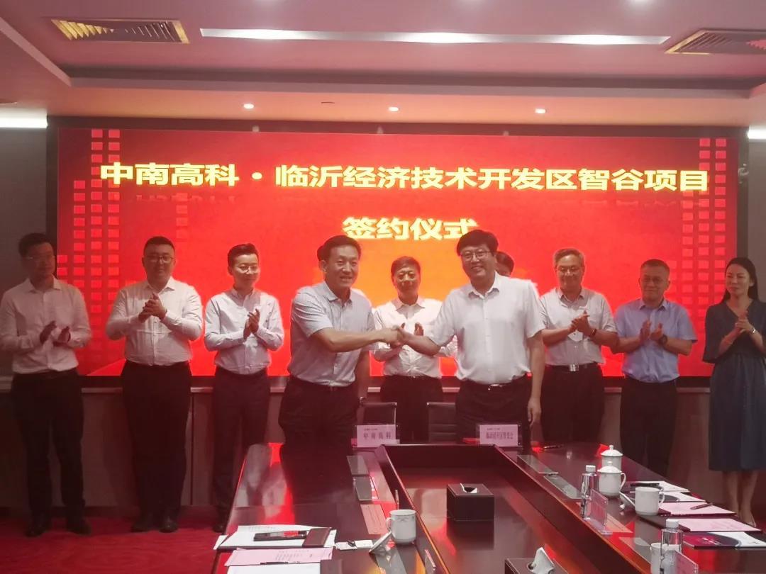 中南高科·临沂智谷产业园项目签约 中南高科签约山东临沂经济技术开发区 标准厂房招商
