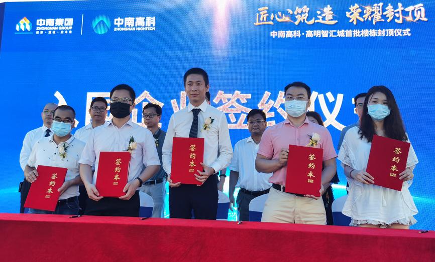 中南高科·高明智汇城首批入驻企业最快明年4月投产