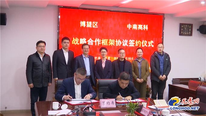 优势互补 战略共赢 马鞍山市博望区人民政府与中南高科集团签署战略合作框架协议