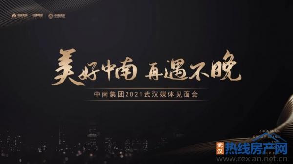 美好中南再遇不晚 中南集团2021武汉媒体见面会完美落幕