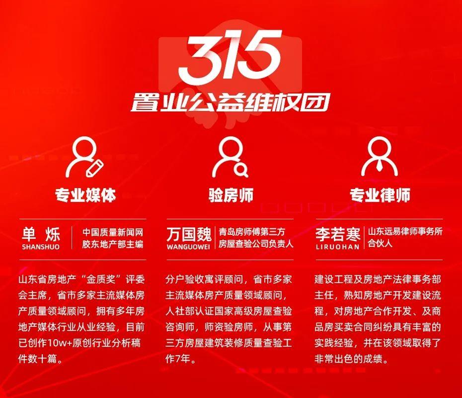"""315置业预警③高位负债的中南面临山东项目""""品质之问"""""""