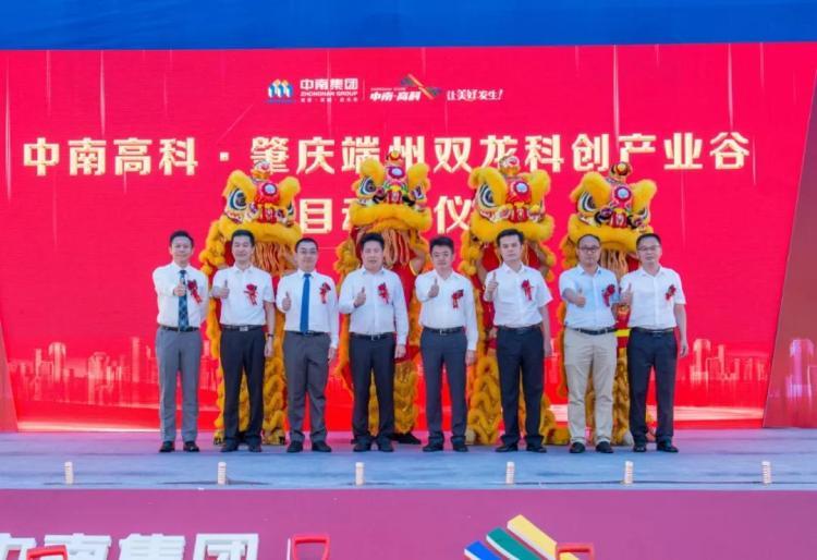 总投资35亿中国500强中南高科肇庆项目动工