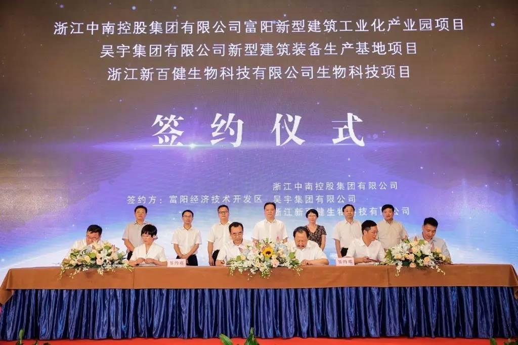 投资金额25亿!中南集团新型建筑工业化项目落地富阳经济技术开发区