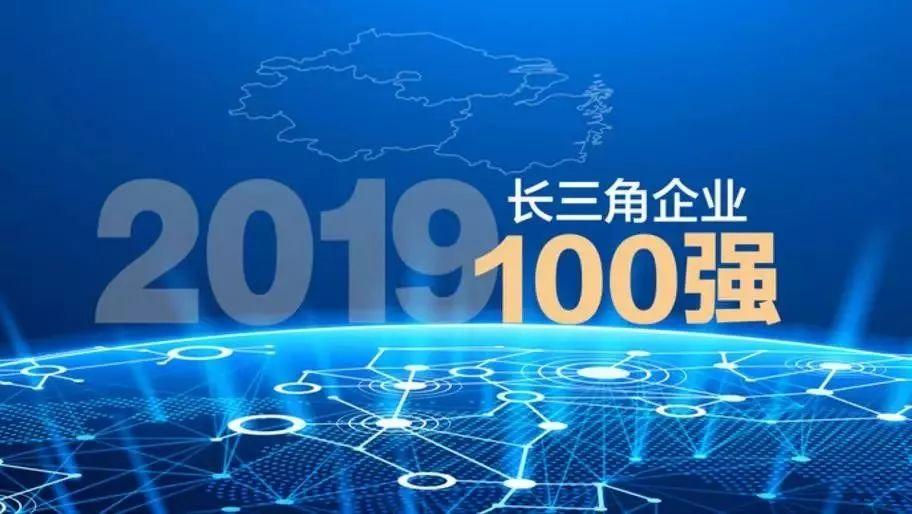 长三角百强企业发榜:江苏26家企业上榜