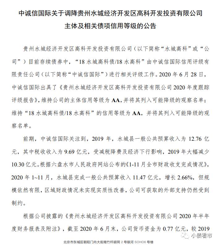 """""""贵州水城高科""""百亿债务压顶再融资环境恶化被降级"""