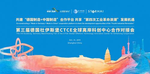 中南高科将主办第三届德国杜伊斯堡CTCE全球离岸科创中心合作对接会