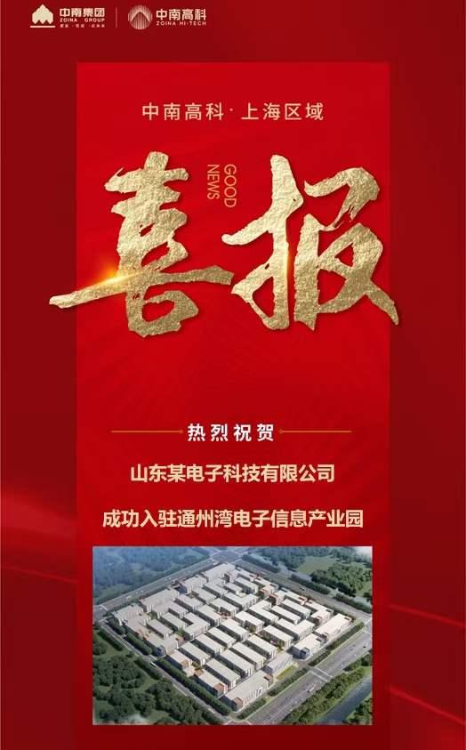 喜报 中南高科 上海区域 南通电子信息产业园