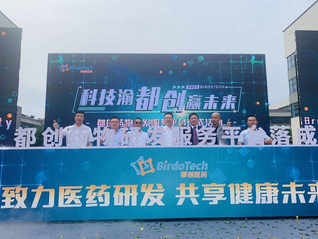 巴南打造大健康产业发展新高地迈出坚实步伐: 重庆首家小分子化学药CDMO平台、大健康产业招商中心在重庆国际生物城落成投运