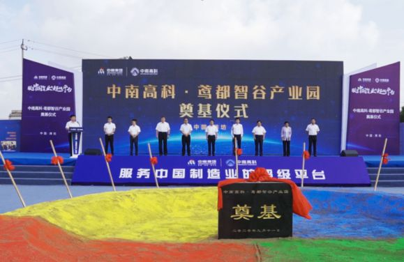 助力新旧动能升级转换与潍城共成长 中南高科·鸢都智谷产业园奠基