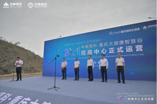 攜手共贏 智創未來 中南高科重慶大健康智慧谷招商中心正式開放