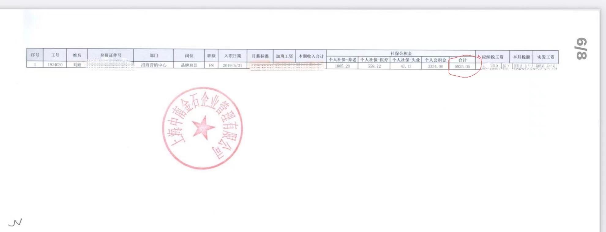 属实!中南高科长期欠缴员工社保上海黄浦社保中心责其整改补缴